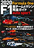 2020 F1全チーム&マシン完全ガイド (auto sport 特別編集)