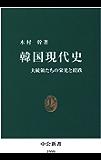 韓国現代史 大統領たちの栄光と蹉跌 (中公新書)