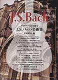 GG467 ギターソロで弾く J.S.バッハ名曲集
