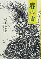 春の宵 (Woman's Best 韓国女性文学シリーズ4)
