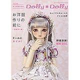 Dolly*Dolly vol.39 (お人形BOOK)