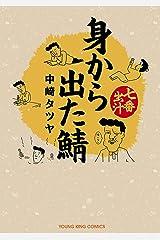 身から出た鯖 七番出汁 (ヤングキングコミックス) Kindle版
