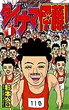 ダイナマ伊藤!(1) (少年サンデーコミックス)