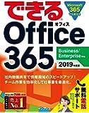(無料電話サポート付)できる Office 365 Business/Enterprise対応 2019年度版 (できる…