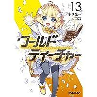 ワールド・ティーチャー 異世界式教育エージェント 13 (オーバーラップ文庫)