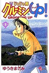 じゃじゃ馬グルーミン★UP!(9) (少年サンデーコミックス) Kindle版