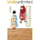 きものは人を美しくする: きものが教えてくれる日本の文化と心 (22世紀アート)
