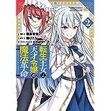 転生王女と天才令嬢の魔法革命 2 (電撃コミックスNEXT)