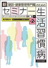 健診・健康管理専門職のための 新セミナー生活習慣病 第2版【電子版付】