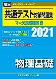 共通テスト対策問題集 マーク式実戦問題編 物理基礎 2021 (大学入試完全対策シリーズ)