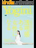Yogini(ヨギーニ) Vol.63[雑誌]