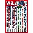 月刊WiLL (ウィル) 2021年 09月特大号
