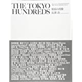 THE TOKYO HUNDREDS 原宿の肖像 Directed by NEIGHBORHOOD 20th ANNIVERSARY ISSUE (The Tokyo Hundreds: Directed by Neighborhood)