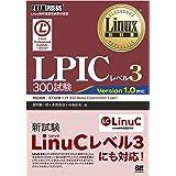 Linux教科書 LPICレベル3 300試験 (EXAMPRESS)