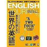 ENGLISH JOURNAL (イングリッシュジャーナル) 2020年1月号