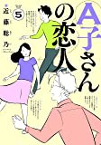A子さんの恋人 5巻 (ハルタコミックス)
