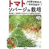 トマト ソバージュ栽培: わき芽を伸ばして力を引き出す
