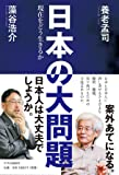 日本の大問題 現在をどう生きるか