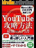 """僅か14日間で""""150万円""""達成した!YouTube攻略方法!最強の入門書: 最新ノウハウ動画を50本以上!を無料プレゼント付き!"""