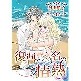 ハーレクイン因縁の恋セット 2021年 vol.5 (ハーレクインコミックス)
