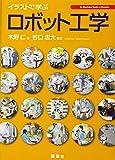 イラストで学ぶ ロボット工学 (KS情報科学専門書)
