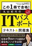 この1冊で合格! 丸山紀代のITパスポート テキスト&問題集