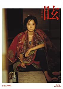 眩(くらら)~北斎の娘~ [Blu-ray]