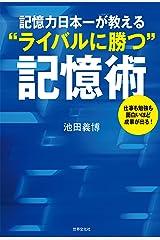 """記憶力日本一が教える""""ライバルに勝つ""""記憶術 Kindle版"""