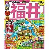 るるぶ福井 越前 若狭 恐竜博物館'21 (るるぶ情報版地域)