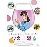 ワカコ酒 Season3 DVD-BOX