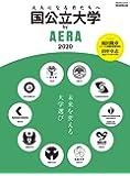 国公立大学 by AERA 2020 (AERAムック)