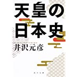 天皇の日本史 (角川文庫)