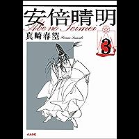 安倍晴明(分冊版) 【第3話】 (ぶんか社コミック文庫)