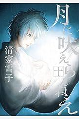月に吠えらんねえ(10) (アフタヌーンコミックス) Kindle版