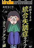 木村きこりの統合失調症ライフ~カミングアウト編~ (ぶんか社コミックス)