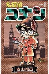名探偵コナン(1) (少年サンデーコミックス) Kindle版