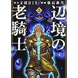辺境の老騎士 バルド・ローエン(5) (ヤンマガKCスペシャル)
