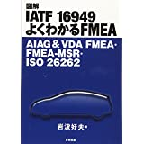 図解IATF 16949 よくわかるFMEA: AIAG & VDA FMEA・FMEA-MSR・ISO 26262