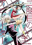 二度目の人生 アニメーター(2) (ヤングキングコミックス)