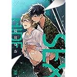 ゾンビ・ハイド・セックス 2 (花音コミックス)