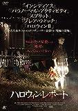 ハロウィン・レポート [DVD]