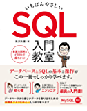 いちばんやさしい SQL 入門教室