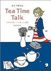 [音声DL付]ケイ・ヘザリのTea Time Talk~ココロに届く、いい話、いい英語~異文化理解をテーマにした上質の英文エッセー