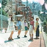 桜色ダイアリー (Special Edition)