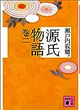 源氏物語 巻二 (講談社文庫)
