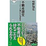 不動産激変 コロナが変えた日本社会 (祥伝社新書)