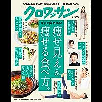 クロワッサン 2021年07月25日号 No.1049 [今すぐ変われる!痩せ見え&痩せる食べ方。] [雑誌]