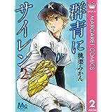 群青にサイレン 2 (マーガレットコミックスDIGITAL)