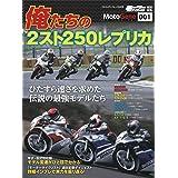俺たちの2スト250レプリカ (ヤエスメディアムック659)