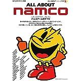ALL ABOUT namco (ナムコゲームのすべて)